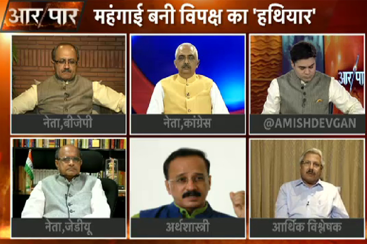 आर पार: संसद में मंहगाई पर राहुल का वार