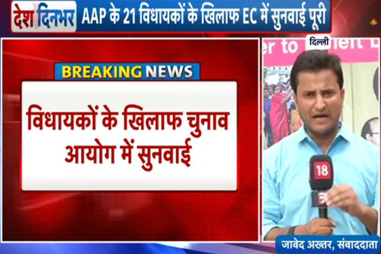 आप के 21 विधायकों पर सुनवाई पूरी, चुनाव आयोग बाद में सुनाएगा फैसला!