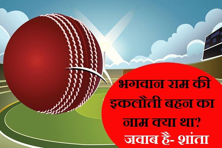 क्रिकेट बोर्ड एग्जाम में पूछे गए अजब-गजब सवाल, आपके भी उड़ेंगे होश!