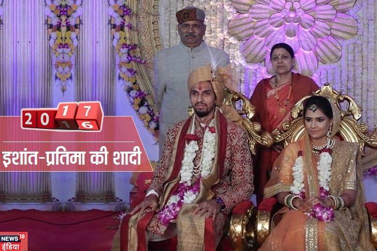 क्रिकेटर इशांत शर्मा ने अपनी दोस्त प्रतिमा सिंह से इसी साल शादी की।