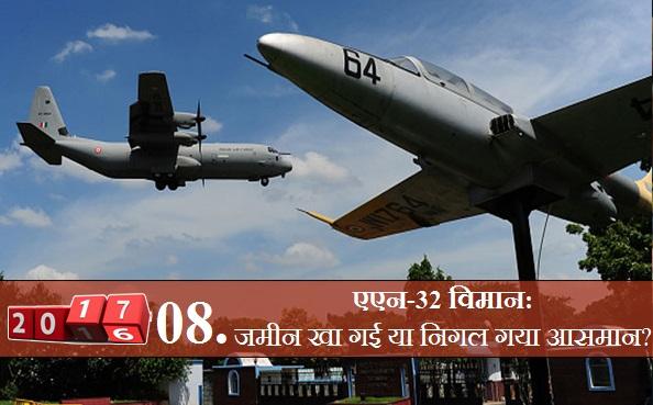 एएन-32 विमान लापता: 22 जुलाई की सुबह तांबरम स्टेशन से एयरफोर्स के एएन-32 विमान ने पोर्ट ब्लेयर के लिए उड़ान भरी थी। पायलट ने एयर ट्रैफिक कंट्रोलर (एटीसी) से मौसम खराब होने की शिकायत की। रास्ता बदलने की भी बात कही। लेकिन अचानक ये संपर्क टूट गया। हवा में गोते लगाता विमान लापता हो गया। विमान में एयरफोर्स, नेवी, कोस्ट गार्ड के अफसर और आठ आम नागरिकों सहित 29 लोग सवार थे। इस हादसे को पूरे 6 महीने होने वाले हैं, लेकिन अभी तक न तो विमान का कुछ पता चला है और न उसमें सवार 29 लोगों की ही कोई खबर है।