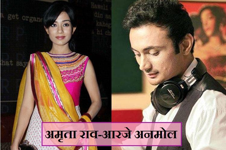 बॉलीवुड अभिनेत्री अमृता राव और आरजे अनमेल की शादी।