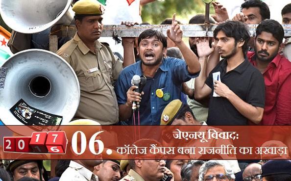 जेएनयू हंगामा: 9 फरवरी 2016 की शाम जेएनयू में होने वाला एक कार्यक्रम उस समय विवाद का कारण बन गया, जब कैंपस के अंदर 'भारत की बर्बादी' 'तुम कितने अफजल मारोगे घर-घर से अफजल निकलेगा' और 'पाकिस्तान जिंदाबाद' जैसे नारे लगने लगे। हंगामे के बाद जेएनयू छात्र संघ के नेता कन्हैया कुमार को देशद्रोह के आरोप में गिरफ्तार कर लिया गया। हालांकि कुछ दिनों के बाद कन्हैया को जमानत भी मिल गई, लेकिन जेएनयू विवाद कई दिनों तक मीडिया में छाया रहा।