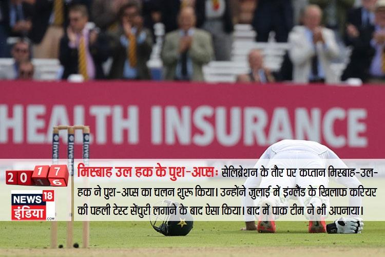सेलिब्रेशन के तौर पर कप्तान मिस्बाह-उल-हक ने पुश-अप्स का चलन शुरू किया था। उन्होंने जुलाई में इंग्लैंड के खिलाफ करियर की पहली टेस्ट सेंचुरी लगाने के बाद ऐसा किया। बाद में पाक टीम ने लॉर्ड्स में जीतने के बाद पुश-अप्स लगाए।