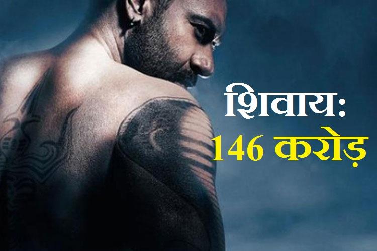 अजय देवगन की फिल्म 'शिवाय' को भले ही आलोचना का सामना करना पड़ा, लेकिन इस फिल्म ने बॉक्स ऑफिस पर 146 करोड़ की कमाई की।