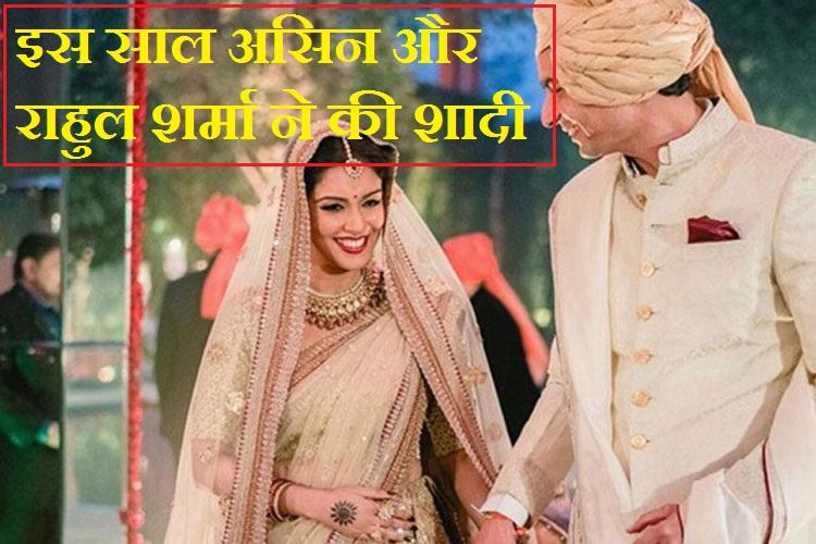 2016 में ही अभिनेत्री असिन और राहुल ने शादी की।