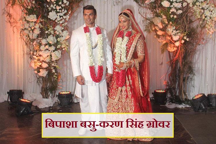 बॉलीवुड अभिनेत्री बिपाशा बसु और करण सिंह ग्रोवर की शादी इसी साल अप्रैल में हुई थी।