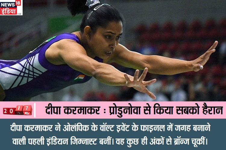 दीपा ने ओलंपिक के वॉल्ट इवेंट के फाइनल में जगह बनाने वाली पहली इंडियन जिम्नास्ट बनी। वह कुछ अंकों से ब्रॉन्ज चूक गईं।