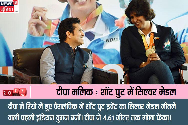 दीपा ने रियो में हुए पैरालंपिक में शॉट पुट का सिल्वर मेडल जीतने वाली पहली इंडियन वुमन बनी। दीपा ने 4.61 मीटर तक गोला फेंका।