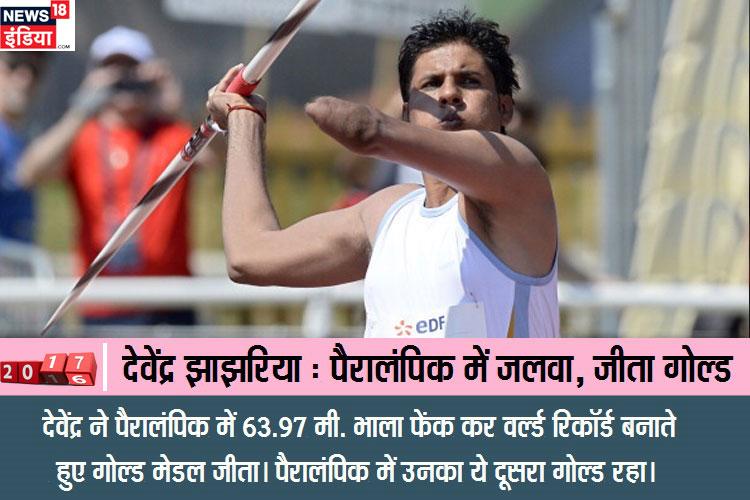 देवेंद्र ने पैरालंपिक में 63.97 मी. भाला फेंक कर वर्ल्ड रिकॉर्ड बनाते हुए गोल्ड मेडल जीता। पैरालंपिक में उनका ये दूसरा गोल्ड रहा।