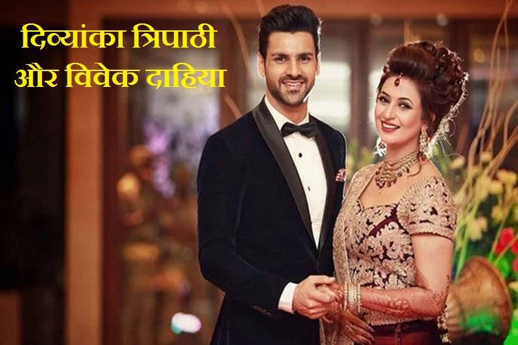 टीवी एक्ट्रेस दिव्यांका और विवेक दाहिया की शादी भी इसी साल हुई।