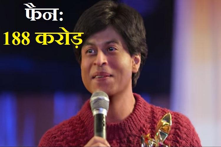 कमाई के मामले में शाहरुख की फैन भी ठीक ठाक चली, इस फिल्म ने 188 करोड़ की कमाई की।