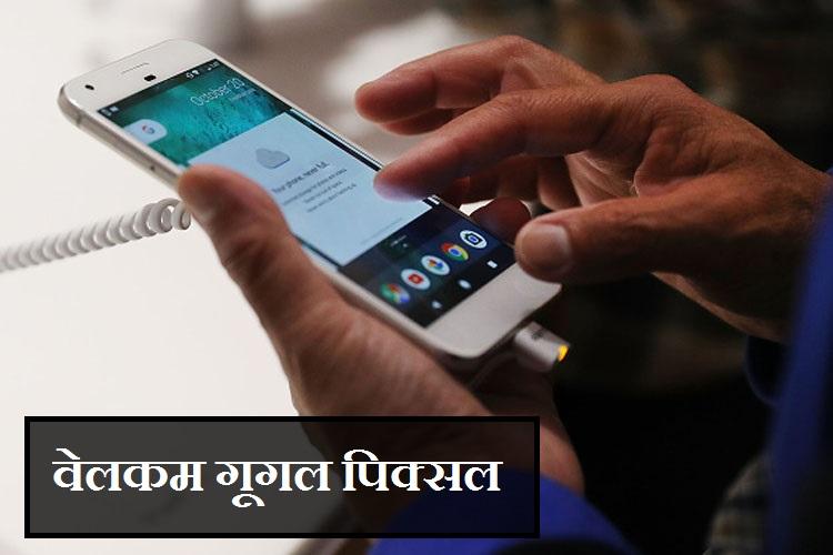 सैमसंग गैलेक्सी नोट7 के बंद होने के बाद गूगल पिक्सल सबसे ज्यादा चर्चा में रहने वाला स्मार्टफोन रहा।