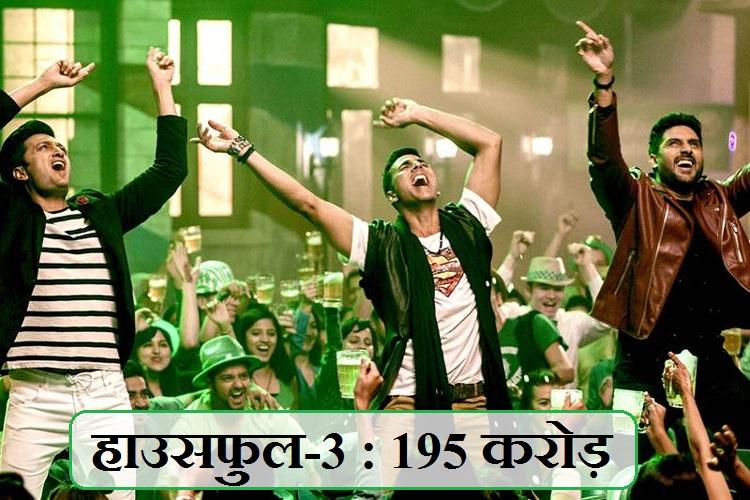 अक्षय कुमार स्टारर फिल्म 'हाउसफुल-3' ने भी बॉक्स ऑफिस पर 195 करोड़ की कमाई की।