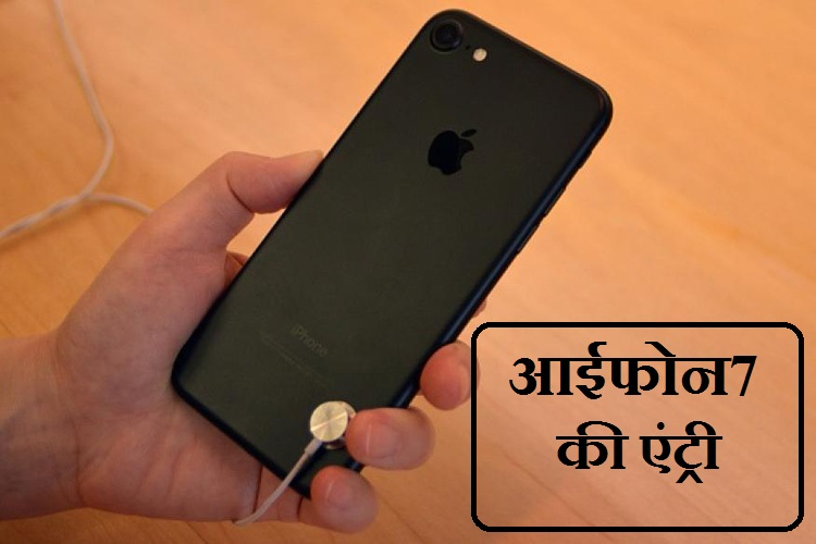 ऐपल ने इस साल दो स्मार्टफोन आईफोन7 और 7 प्लस लॉन्च किया। इसमें कंपनी ने अब तक का अपना सबसे एडवांस ऑपरेटिंग सिस्टम iOS 10 पेश किया है।