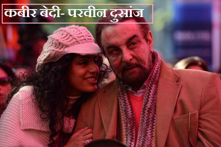 बॉलीवुड अभिनेता कबीर बेदी की चौथी शादी भी इस साल काफी चर्चा में रही।