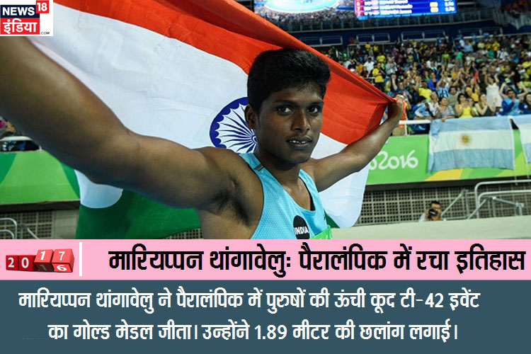 मारियप्पन थांगावेलु ने पैरालंपिक में पुरुषों की ऊंची कूद टी-42 इवेंट का गोल्ड मेडल जीता उन्होंने 1.89 मीटर की छलांग लगाई।