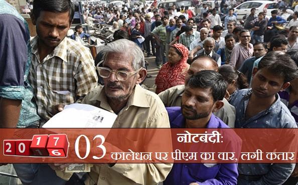 नोटबंदी: नोटबंदी भारत के इतिहास की वो ऐतिहासिक घटना, जिसने पूरे देश को बदलकर रख दिया। प्रधानमंत्री नरेंद्र मोदी ने 8 नवंबर की रात को अचानक ऐलान कर दिया कि 500 और 1000 के नोट 9 नवंबर से अमान्य होंगे। इसके बाद पूरे देश में जो माहौल था वो पूरी दुनिया ने देखा। करोड़ों लोग एटीएम और बैंक की कतार में नजर आए, तो वहीं तमाम विपक्षी पार्टियां सरकार के फैसले के खिलाफ विरोध प्रदर्शन करने लगीं। नोटबंदी के 50 दिन होने वाले हैं, लेकिन अभी तक हालात सामान्य नहीं हुए हैं।