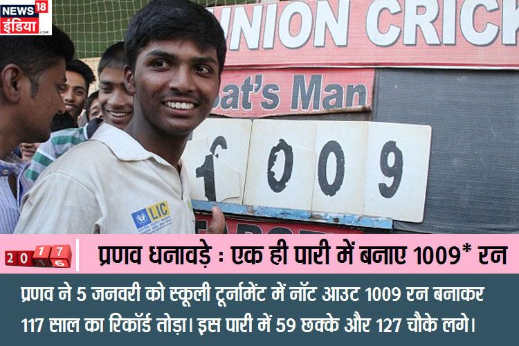 प्रणव ने 4 और 5 जनवरी को स्कूली क्रिकेट मैच की एक ही पारी में 1009 रन बनाकर 117 साल का रिकॉर्ड तोड़ा। इस पारी में 59 छक्के और 127 चौके लगाए।