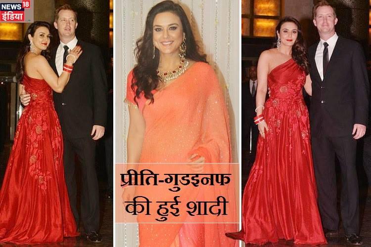 प्रीती जिंटा ने अमेरिकी कारोबारी गुडइनफ से शादी की।