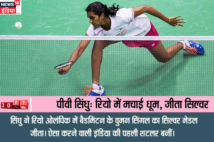 सिंधु ने रियो ओलंपिक में बैडमिंटन के वुमन सिंगल का सिल्वर मेडल जीता। ऐसा करने वाली इंडिया की पहली शटलर बनीं।