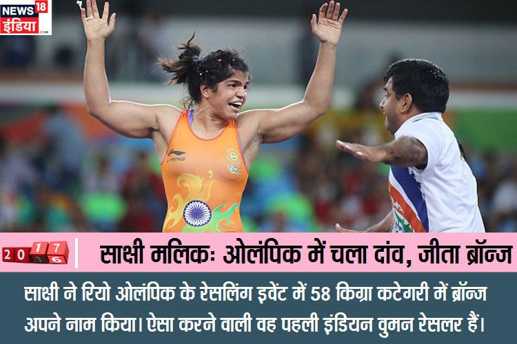 रियो ओलंपिक में रेसलिंग इवेंट के 58 किग्रा कटेगरी में ब्रॉन्ज मेडल अपने नाम किया। ऐसा करने वाली वह पहली इंडियन वुमन रेसलर हैं।