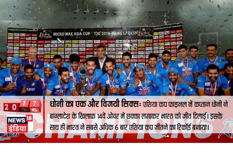 एशिया कप फाइनल में कप्तान एमएस धोनी ने बांग्लादेश के खिलाफ 14वें ओवर में छक्का लगाकर भारत को जीत दिला दी। भारत ने बांग्लादेश को 8 विकेट से हराकर सबसे अधिक 6 बार एशिया कप जीतने का रिकॉर्ड बनाया।