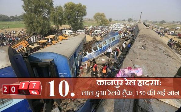 रेल हादसा: हमारे देश में ट्रेन का सफर सबसे सुरक्षित माना जाता है, लेकिन 21 नवंबर को ऐसा हादसा हुआ कि कई लोगों की जिंदगी तबाह हो गई। यूपी के कानपुर में इंदौर से पटना जा रही इंदौर-राजेंद्र नगर एक्सप्रेस दुर्घटनाग्रस्त हो गई, जिसमें करीब 150 लोगों की मौत हो गई और 200 से ज्यादा लोग जख्मी हो गए। इस हादसे में कई परिवार खत्म हो गए, तो कई बच्चे अनाथ हुए। हाल के सालों में ये सबसे भीषण ट्रेन हादसा था।