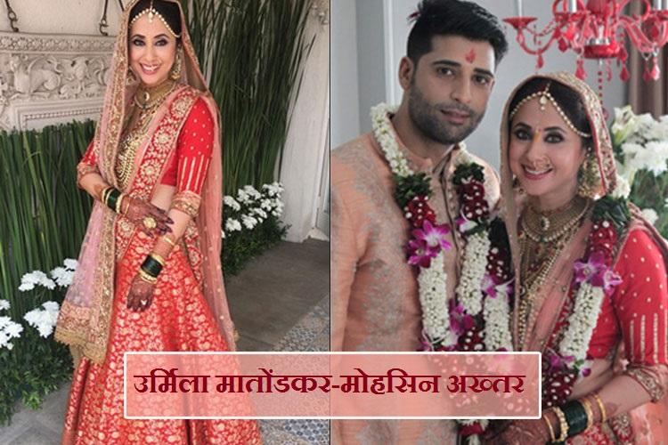 उर्मिला मांतोडकर और मोहसिन अख्तर की शादी।