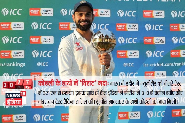 स्पोर्ट्स डेस्क। 2016 कई मायनों में महेंद्र सिंह धोनी के लिए उतना बेहतर नहीं रहा, जितने पिछले कई वर्ष गुजरे। फिर भी उनकी बायोपिक 'एमएस धोनी- द अनटोल्ड स्टोरी' ने जमकर तहलका मचाया। इसके अलावा एशिया कप के फाइनल में बांग्लादेश के खिलाफ उनका वो यादगार छक्का भी 2016 का सबसे यादगार पल रहा। कार्लोस ब्रैथवेट का बेन स्टोक्स पर लगाया गया एक के बाद एक लगातार 4 छक्के, जिन्होंने इंग्लैंड के जबड़े से टी-20 वर्ल्ड कप की जीत छीन ली। विराट की कप्तानी में टीम इंडिया ने टेस्ट रैंकिंग में नंबर वन की पोजिशन हासिल की तो न्यूजीलैंड के ब्रेंडन मैक्कुलम ने टेस्ट को अलविदा कहते-कहते फास्टेस्ट सेंचुरी जड़ दी। आइए जानें 2016 में क्रिकेट वर्ल्ड के ऐसे ही 10 यादगार पलों के बारे में... (Getty images)