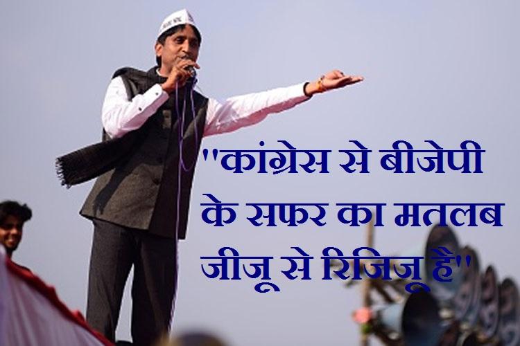 अरुणाचल प्रदेश में हुए कथित पनबिजली घोटाले के मामले में आप नेता कुमार विश्वास और केंद्रीय राज्य मंत्री किरण के बीच ट्विटर वार छिड़ गई। कुमार ने अपने ट्विटर अकांउट पर एक ट्वीट के जरिए केंद्रीय राज्य मंत्री पर निशाना साधा था। जवाब में किरण रिजिजू ने विश्वास का जवाब ही नहीं दिया बल्कि उनके सवाल पर प्रश्नचिह्न लगा दिया। फिर कुमार ने अपने अपने ट्वीट में लिखाज 'कांग्रेस से बीजेपी के सफर का मतलब जीजू से रिजिजू है'।