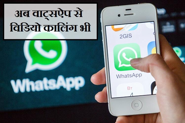 सबसे पॉप्यूलर और लोगो के हमेशा फिंगरटिप पर रहने वाला इंस्टेंट मैसेजिंग एप, वॉट्सऐप ने इस साल कई नए नए फीचर्स के साथ वॉट्सऐप को अपडेट किया है