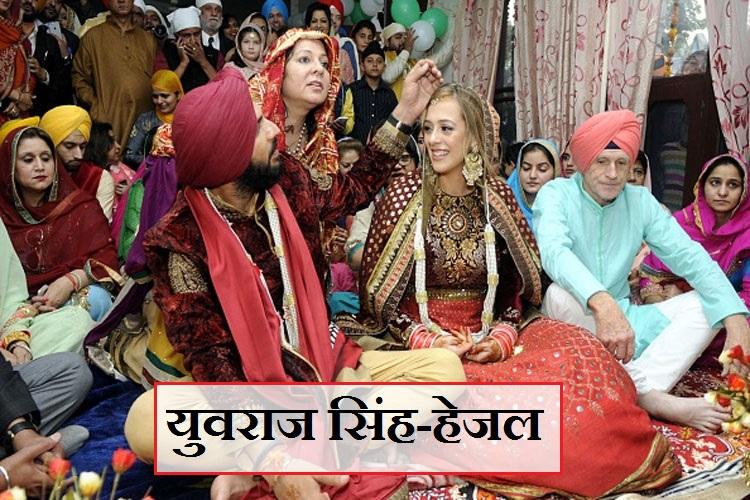 क्रिकेटर युवराज सिंह और हेजल कीच की शादी 30 नवंबर को हुई।
