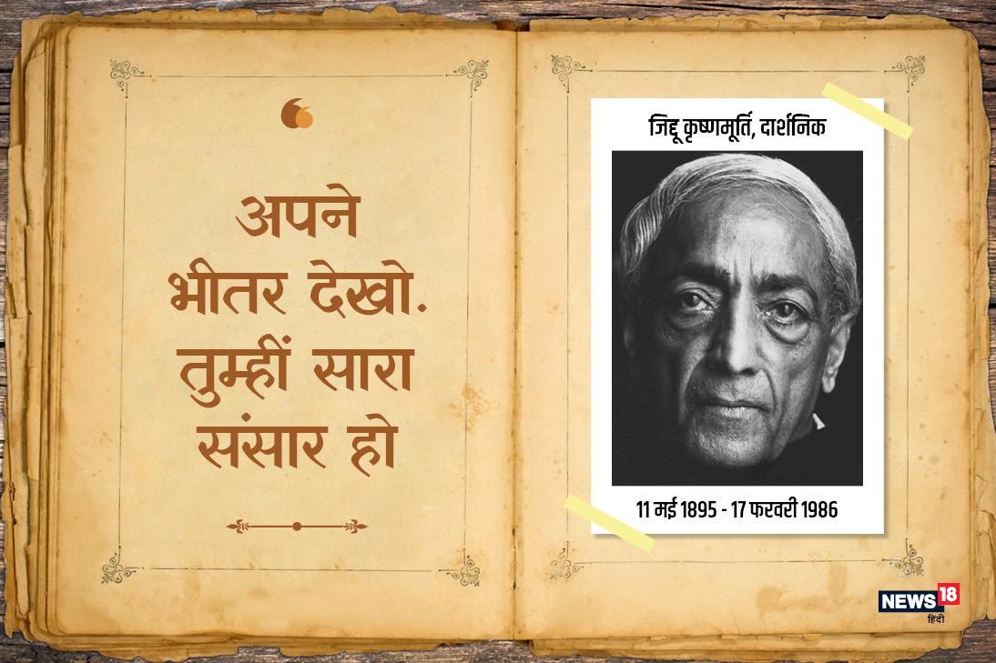 Jiddu Krishnamurty