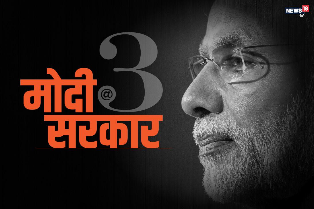 hree year of Narendra Modi government