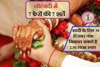 नोटबंदी: शादी के लिए निकालने हैं ढाई लाख तो पूरी करनी होंगी ये सात शर्तें