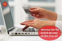 ऑनलाइन लेनदेन में कई जोखिम, साइबर फ्रॉड से बचने के लिए ये 12 टिप्स जान लें