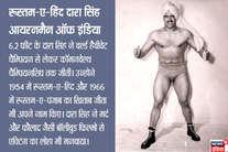 दारा सिंह और खली से लेकर गामा पहलवान तक, इन 10 पहलवानों ने दुनियाभर में बजाया भारत का डंका