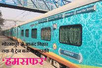 गोरखपुर से दिल्ली के लिए शुरू होगी ये 'शाही' ट्रेन, अंदर से ऐसी दिखती है!