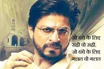 'रईस' में शाहरुख खान के पांच दमदार डायलॉग