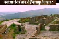 देखें: आज भी मौजूद है वो गांव जहां भगवान कृष्ण ने किया था बाणासुर का अंत!