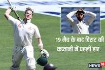 13 साल बाद अपने मैदान पर हारा भारत, ये है इतिहास की 5 सबसे शर्मनाक हार