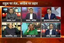 आरपार: संसद में पीएम मोदी का राहुल को करारा जवाब