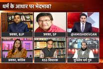 आरपार: क्या वाकई अखिलेश सरकार ने भेदभाव किया है?
