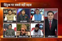 आरपार: क्या वाकई धर्म परिवर्तन से देश में हिंदुओं की आबादी घट रही है?