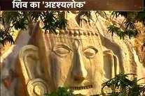 देखें: भारत में मौजूद है भगवान शिव का अनदेखा संसार