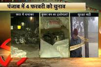 आज की हलचल: पंजाब में मतदान के 4 दिन पहले हुआ धमाका