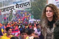 जयपुर मैराथन के विनर बने आशीष, कंगना रनौत की मौजूदगी में रचा इतिहास