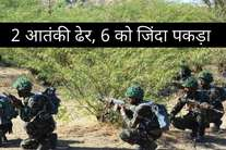 कमांडों टीम के 'ऑपरेशन' में दो आतंकी ढेर, 6 को जिंदा पकड़ा