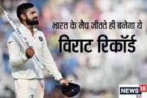 IND vs BAN: टेस्ट मैच में बन सकते हैं ये 5 बड़े रिकॉर्ड